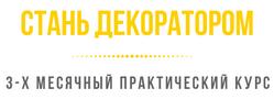 Елена Ситникова - мастер-классы и учебные курсы по дизайну интерьера в Алматы, Астане и по всему Казахстану